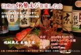 伊勢えびを楽しむ会ポスター1